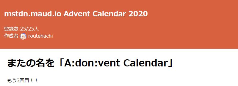 2020年に買ってしまったブツを並べて2021年に向けお財布を引き締めていこう[mstdn.maud.io Advent Calendar 2020]
